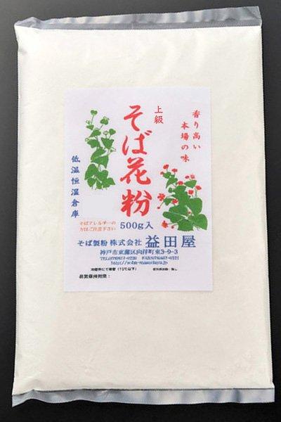画像1: 上級 花粉 5kg (1)