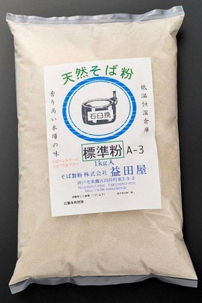 画像1: 石臼挽標準A-3   1kg【ネコポス便】 (1)